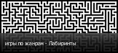 игры по жанрам - Лабиринты