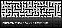 поиграть online в поиск в лабиринте