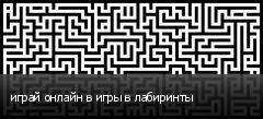 играй онлайн в игры в лабиринты