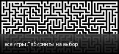 все игры Лабиринты на выбор