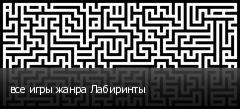 все игры жанра Лабиринты