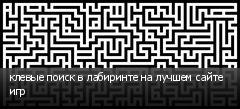 клевые поиск в лабиринте на лучшем сайте игр