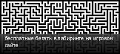 бесплатные бегать в лабиринте на игровом сайте