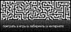 поиграть в игры в лабиринты в интернете