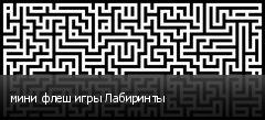 мини флеш игры Лабиринты