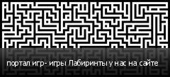 портал игр- игры Лабиринты у нас на сайте