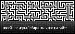 новейшие игры Лабиринты у нас на сайте