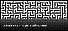 скачай в сети игры в лабиринты