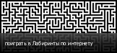поиграть в Лабиринты по интернету
