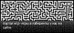 портал игр- игры в лабиринты у нас на сайте