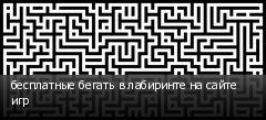 бесплатные бегать в лабиринте на сайте игр