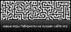новые игры Лабиринты на лучшем сайте игр
