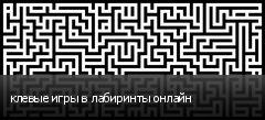 клевые игры в лабиринты онлайн