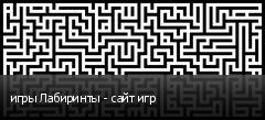 игры Лабиринты - сайт игр