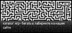 каталог игр- бегать в лабиринте на нашем сайте