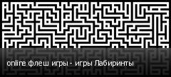 online флеш игры - игры Лабиринты