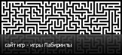 сайт игр - игры Лабиринты