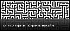 топ игр- игры в лабиринты на сайте