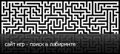 сайт игр - поиск в лабиринте