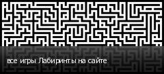 все игры Лабиринты на сайте