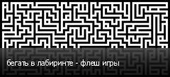 бегать в лабиринте - флеш игры