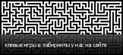 клевые игры в лабиринты у нас на сайте