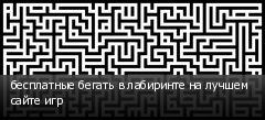 бесплатные бегать в лабиринте на лучшем сайте игр