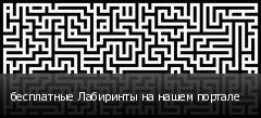 бесплатные Лабиринты на нашем портале