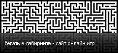 бегать в лабиринте - сайт онлайн игр