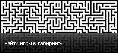 найти игры в лабиринты