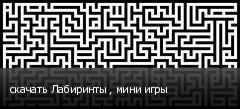 скачать Лабиринты , мини игры