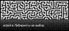играй в Лабиринты на выбор