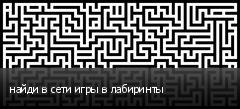 найди в сети игры в лабиринты