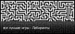 все лучшие игры - Лабиринты