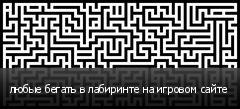 любые бегать в лабиринте на игровом сайте