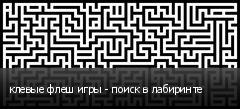 клевые флеш игры - поиск в лабиринте