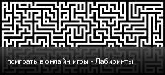поиграть в онлайн игры - Лабиринты