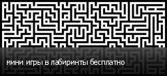 мини игры в лабиринты бесплатно
