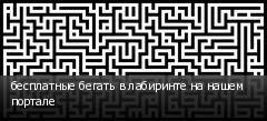 бесплатные бегать в лабиринте на нашем портале