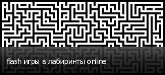 flash игры в лабиринты online