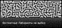 бесплатные Лабиринты на выбор