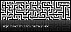 игровой сайт- Лабиринты у нас