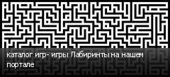каталог игр- игры Лабиринты на нашем портале