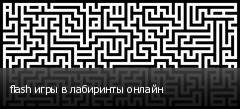 flash игры в лабиринты онлайн