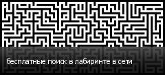 бесплатные поиск в лабиринте в сети