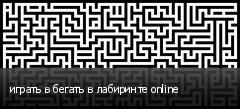 играть в бегать в лабиринте online