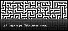 сайт игр- игры Лабиринты у нас