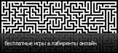 бесплатные игры в лабиринты онлайн