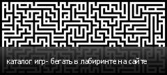 каталог игр- бегать в лабиринте на сайте