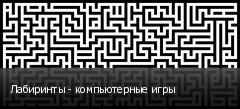 Лабиринты - компьютерные игры
